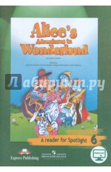 Алиса в стране чудес. Английский в фокусее. 6 класс. Книга для чтения