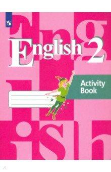 Английский язык. 2 класс. Рабочая тетрадь. ФГОС