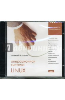 Операционная система Linux (CDpc)