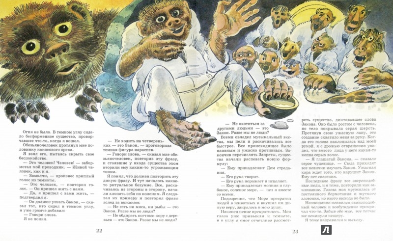 Иллюстрация 1 из 21 для Тайна острова Моро - Герберт Уэллс | Лабиринт - книги. Источник: Лабиринт