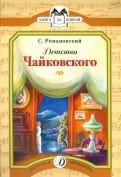 Станислав Романовский: Детство Чайковского