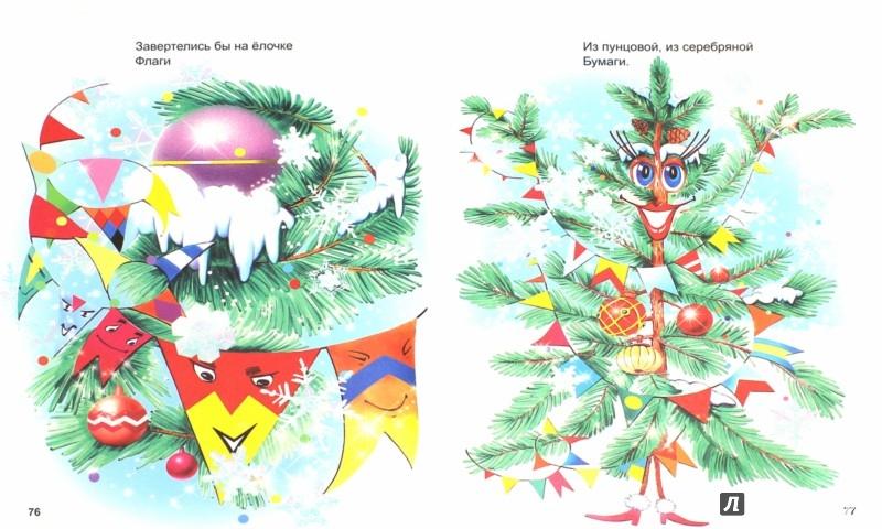 Иллюстрация 1 из 19 для Стихи и сказки - Корней Чуковский   Лабиринт - книги. Источник: Лабиринт