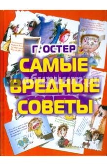 Остер Григорий Бенционович Самые вредные советы
