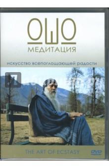 Медитация Ошо (DVD)