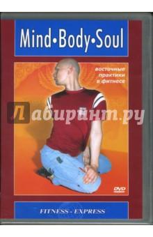 Mind. Body. Soul. Восточные практики в фитнесе (DVD)Фильмы о здоровье и красоте<br>Тренировка, построенная на дыхательных практиках, практиках динамических медитаций, Цигун, элементах Йоги и Аюрведы. Цикличность действия нашего организма (заряд - напряжение - разряд - расслабление) при поддержке движения, дыхания и звука рождают физическую гармонию. Умение напрягаться и расслабляться, как оборотные стороны медали не возможны друг без друга, осознав это и научившись использовать, можно увеличить  эффективность повседневного тренинга в несколько десятков раз.<br>Ведущий программы - Сергей Шатов.<br>Продолжительность 51 мин.<br>Звук: Dolby digital 2.0<br>Язык: русский<br>Формат: 3:4<br>