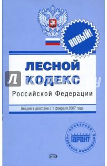 Лесной кодекс Российской Федерации. С изменениями и допорлнениями на 1 февраля 2007 года