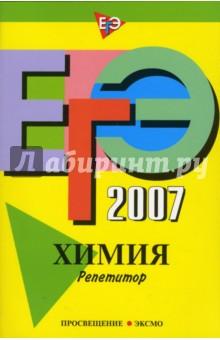 Оржековский, Богданова, Загорский - ЕГЭ-2007. Химия. Репетитор обложка книги