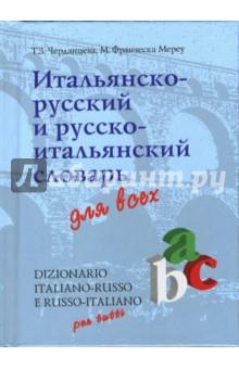 Итальянско-русский и русско-итальянский словарь для всех: 34000 слов