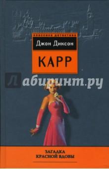 Загадка Красной вдовы: детективные романы