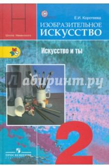 Коротеева Елена Ивановна Изобразительное искусство. Искусство и ты. 2 класс