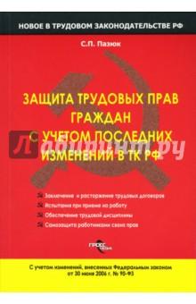 Защита трудовых прав граждан с учетом последних изменений в ТК РФ