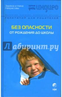 Без опасности: От рождения до школы