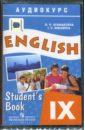 Аудиокассета. Английский язык: 9 класс (1 а/к)