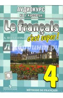 А/к. Французский язык: 4 класс (2 аудиокассеты)