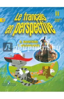Французский язык. 2 класс. Учебник для школ с углубленным изучением французского языка. Часть 1 ФГОС
