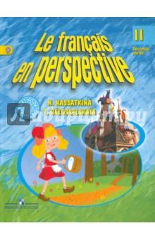 Французский язык. 2 класс. Учебник для школ с углубленным изучением французского языка. Часть 2 ФГОС