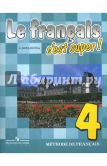 Твой друг французский язык: учебник для 4 класса общеобразовательных учреждений