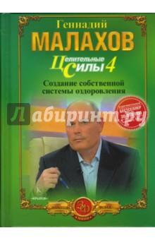 Малахов Геннадий Петрович Целительные силы. Книга 4. Создание собственной системы оздоровления