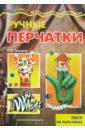 Грушина Людмила Викторовна Ручные перчатки. Театр на пальчиках