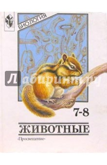 Никишов Александр Иванович Биология: Животные. 7-8 классы: Учебник