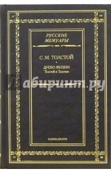 Толстой Сергей Древо жизни: Толстой и Толстые