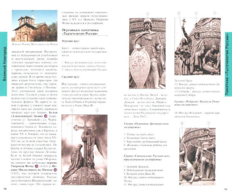 Иллюстрация 1 из 20 для Новгородская область, 5-е издание - Светлана Грачева | Лабиринт - книги. Источник: Лабиринт