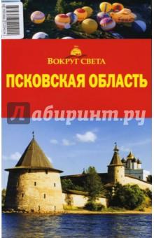 Стамбулян Елена Псковская область, 4 издание