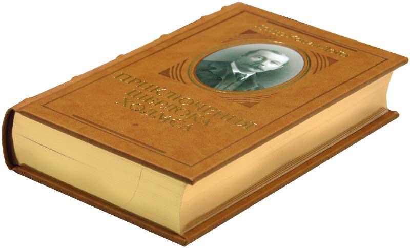 Иллюстрация 1 из 33 для Приключения Шерлока Холмса (подарочное издание, золото) - Артур Дойл   Лабиринт - книги. Источник: Лабиринт