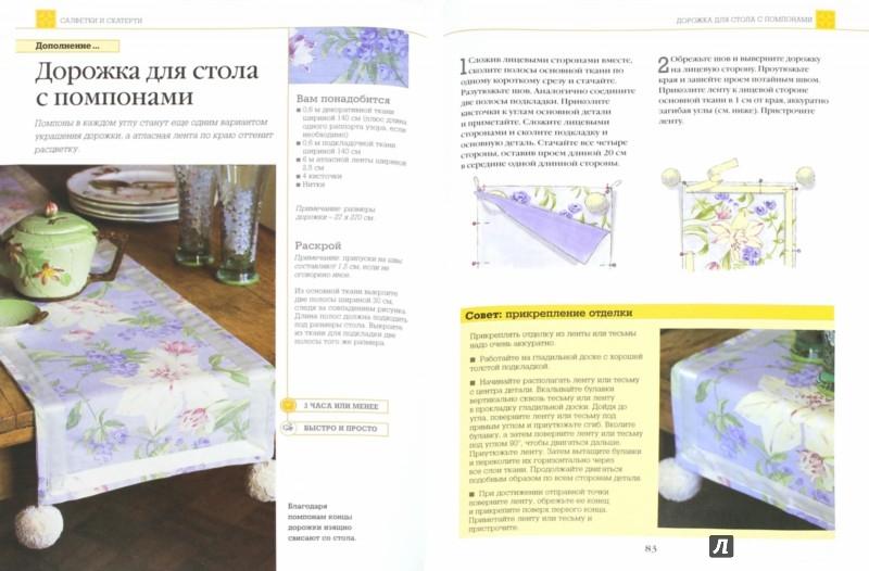 Иллюстрация 1 из 13 для Шьем для дома легко и быстро. Практическое руководство - Глория Никол | Лабиринт - книги. Источник: Лабиринт