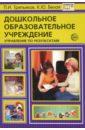 Белая Ксения, Третьяков Петр Дошкольное образовательное учреждение: управление по результатам