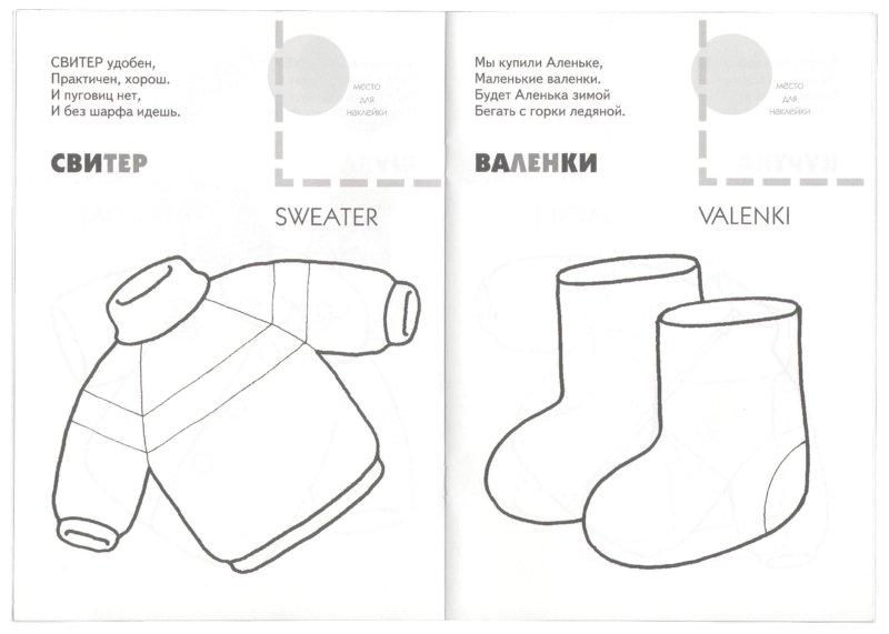 Иллюстрация 1 из 7 для Назови, раскрась, наклей: Зимняя одежда - Наталья Мигунова | Лабиринт - книги. Источник: Лабиринт
