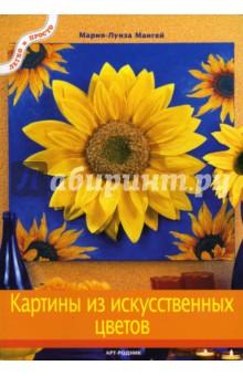 Картины из искусственных цветовДругие виды ремесел и рукоделия<br>В этой книге вы найдете множество идей декоративных панно с коллажами из искусственных цветов. Вас порадуют пышная роскошь роз, нежные кувшинки в пруду, великолепные подсолнухи и многое другое. Из прекрасных цветов с сияющими красками и моделирующими пастами вы сотворите свои собственные цветочные чудеса!<br>
