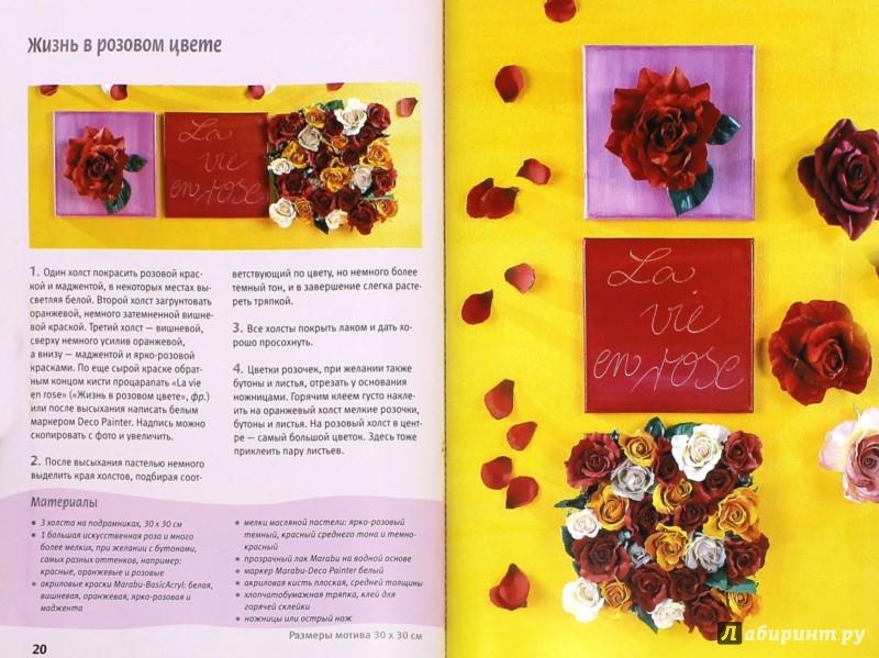 Иллюстрация 1 из 41 для Картины из искусственных цветов - Мангей, Рюкель | Лабиринт - книги. Источник: Лабиринт