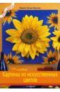 Мангей Мария-Луиза, Рюкель Христиане Картины из искусственных цветов