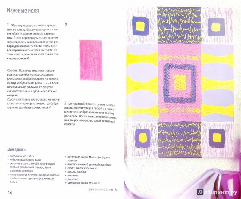Иллюстрация 1 из 26 для Картины-фантазии. Абстрактные мотивы акриловыми красками - Габриеле Шулер   Лабиринт - книги. Источник: Лабиринт