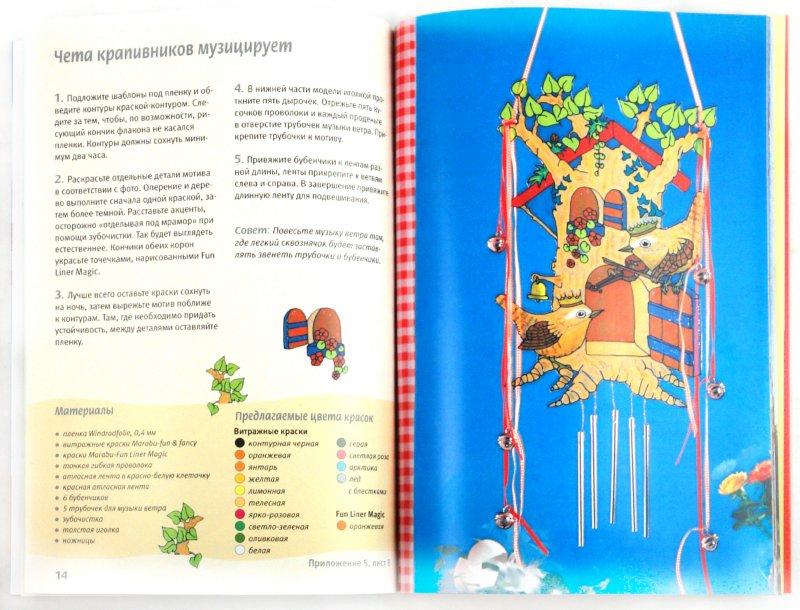 Иллюстрация 1 из 29 для Птичьи мотивы. Живопись витражными красками - Вернер Шультце | Лабиринт - книги. Источник: Лабиринт