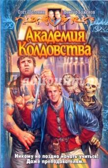 Академия колдовства: Фантастический роман