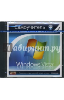 Самоучитель Windows Vista (CDpc)