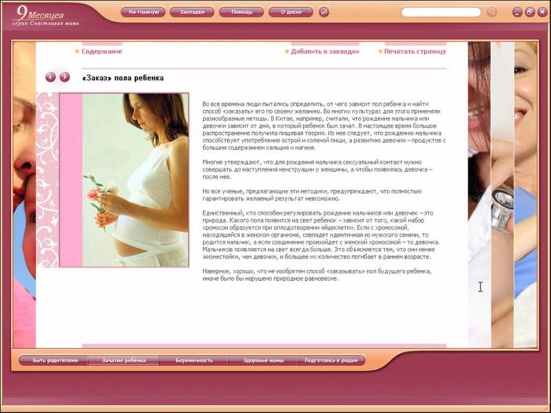 Иллюстрация 1 из 6 для 9 месяцев. Для будущих мам (DVDpc) | Лабиринт - видео. Источник: Лабиринт