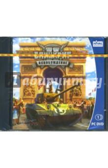 Блицкриг II: Освобождение (PC-DVD)