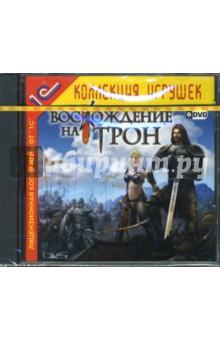 Восхождение на трон (PC-DVD)