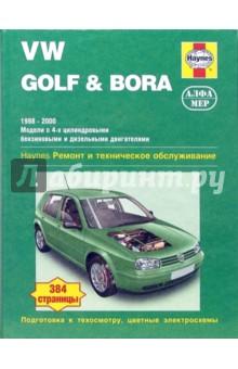 Купить руководство Volkswagen Golf-3 - ДизельИнфо ру