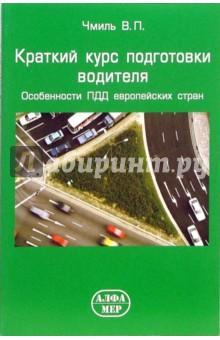 Чмиль В.П. Краткий курс подготовки водителя. Особенности ПДД европейских стран