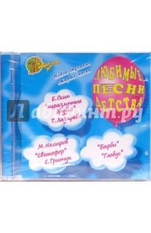 Любимые песни детства (CD)