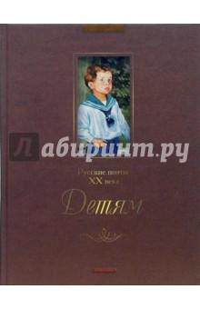 Русские поэты XX века. Детям