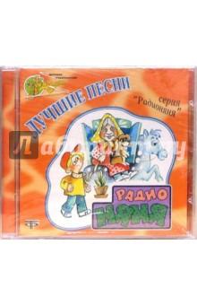 Лучшие песни (CD)