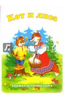 Книжка-непромокашка: Кот и лиса