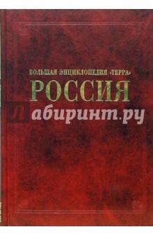 Большая энциклопедия Терра : Россия. Отдельный том