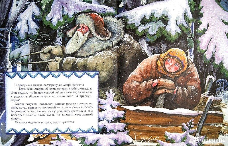 Иллюстрация 1 из 24 для Русские сказки | Лабиринт - книги. Источник: Лабиринт