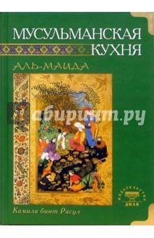 Аль-Маида. Мусульманская кухня